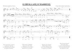 Δωρεάν παρτιτούρες-Γιώργος Κριωνάς: Ο πιό καλός ο μαθητής Sheet Music, Blog, Blogging, Music Sheets