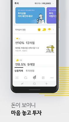 카카오페이 - Google Play 앱 Web Design, App Ui Design, Parking App, Card Ui, Tablet Ui, Mobile Ui Design, Event Page, Mobile Web, Interactive Design