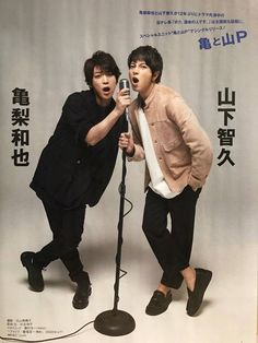 Kamenashi Kazuya & Yamashita Tomohisa