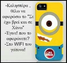 Ανεκδοτα Funny Greek Quotes, Greek Memes, Funny Quotes, Teaching Humor, Minion Jokes, Funny Statuses, Clever Quotes, Funny Moments, Funny Things