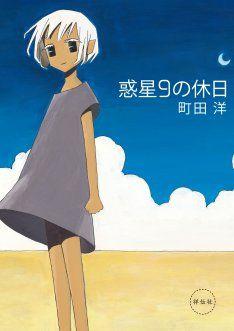 『惑星9の休日』町田洋 / 祥伝社
