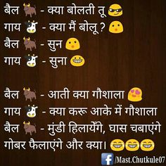 51 super ideas for funny good morning quotes for him texts laughing Funny School Jokes, New Funny Memes, Funny Jokes For Kids, Some Funny Jokes, Funny Facts, Best Friend Quotes Funny, Funny Quotes In Hindi, Friend Jokes, Jokes Quotes
