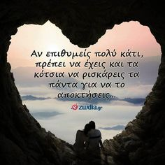 Greek Words, Greek Quotes, Its A Wonderful Life, Relationship Quotes, Picture Video, Quotations, Meant To Be, Death, Inspirational Quotes