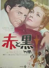 """""""Le Rouge et la Noir"""" - Claude Autant-Lara (1954) - Poster"""