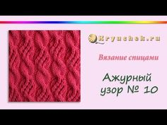 "Ажурный узор ""Карамельки"" спицами №10 (Knitting. Stitch Pattern. Eyelets & Lace Stitches. Caramels) - YouTube"