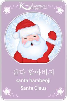 K - Essence: [Flashcard] Santa Claus