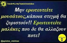 Funny Greek Quotes, Funny Quotes, Jokes, Humor, Funny Phrases, Husky Jokes, Funny Qoutes, Humour, Humorous Quotes