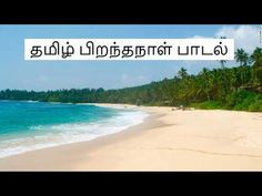 Birthday Name Song, Tamil Font, World, Beach, Water, Youtube, Outdoor, Inspirational, Gripe Water