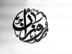 Custom Arabic calligraphy Name Design Custom Arabic Name Writing for Print Arabic Calligraphy Design, Arabic Calligraphy Art, Arabic Names, Name Design, Logo Design, Graphic Design, Laser Cut Jewelry, Typographic Logo, Writing Art