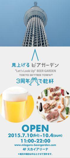 「見上げるビアガーデン」|イベント・キャンペーン|東京ソラマチ