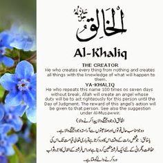 Al Asma Ul Husna 99 Names Of Allah God. The 99 Beautiful Names of Allah with Urdu and English Meanings. Prayer Verses, Quran Verses, Quran Quotes, Faith Quotes, 100 Names Of Allah, Names Of God, Islam Hadith, Allah Islam, Alhamdulillah