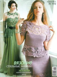 Crochet patterns Fashion Magazine, Zhurnal Mod No 594 Promo Dress issue Free form jackets, Irish lace dress, coat, skirt, cardigan by DupletCrochetSchool on Etsy