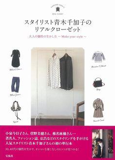 Amazon.co.jp: スタイリスト青木千加子のリアルクローゼット: 青木 千加子: 本