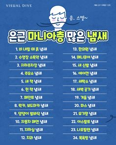 Korean Language Learning, Mbti, Drawing Tips, Storytelling, Infographic, Social Media, Humor, Memes, Funny