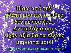 Α Greek Quotes, Fix You, Divorce, Health Tips, Periodic Table, First Love, Life Quotes, Thoughts, Feelings