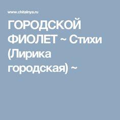 ГОРОДСКОЙ ФИОЛЕТ ~ Стихи (Лирика городская) ~