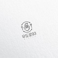 포트폴리오 전체 보기 | 디자인 외주 | 디자인공모전 | 라우드소싱 Type Logo, 2 Logo, Typography Logo, Logo Branding, Branding Design, Logo Restaurant, Bakery Logo, Korean Logo, Design Patio