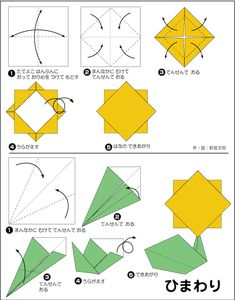 Origami Sunflower