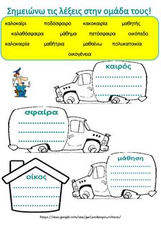 Learning Activities, Activities For Kids, Learn Greek, Greek Language, Teaching Techniques, Back 2 School, School Lessons, Teaching Materials, Home Schooling