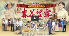 Watch 春花望露 Spring Flower Ep 104 Eng Sub Korean Drama Korean Drama Eng Sub, Dramas Online, Hd Video, Spring Flowers, English, Youtube, Searching, House, Ideas