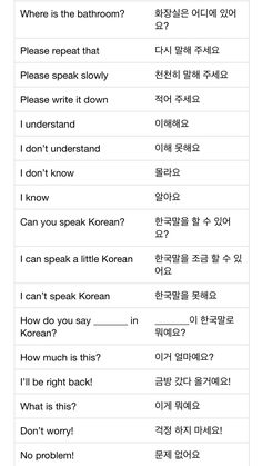 Korean Language 787355947335530391 - Helpful Phrases Source by Korean Verbs, Korean Slang, Korean Phrases, Japanese Phrases, Learn Basic Korean, How To Speak Korean, Korean Words Learning, Korean Language Learning, Korean English