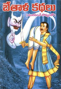 54 Best Telugu kids stories images in 2017 | Moral stories for kids