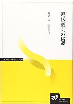 現代哲学への挑戦 (放送大学教材) | 船木 亨 |本 | 通販 | Amazon