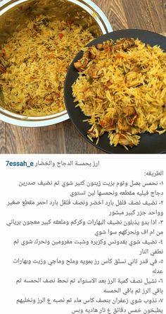 ارز بالدجاج والخضار👌👌 Easy Cooking, Cooking Recipes, Healthy Recipes, Egyptian Food, Food Snapchat, Cookout Food, Biryani Recipe, Food Test, Food Goals