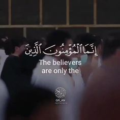 Quran Quotes Love, Quran Quotes Inspirational, Islamic Messages, Islamic Quotes, Quran Tilawat, Happy Birthday Posters, Hadith Of The Day, Quran Recitation, Love In Islam