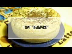 "Рецепт Термомикс: Торт ""Облачко""."