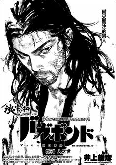 Vagabond Manga Illustration