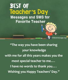 Send lovely Happy Teachers Day messages, SMS, quotes on Facebook and Whatsapp to your teacher on the special occasion using the nice collection of wishes. Children and students wish their teacher, principals and professors by sending Happy Teachers Day Quotes Wishes Messages. Thoughts For Teachers Day, Quotes On Teachers Day, Happy Teachers Day Message, Teachers Day Greetings, Message For Teacher, Teachers Day Card, Teacher Cards, Teacher Quotes, Teachers Day Thought