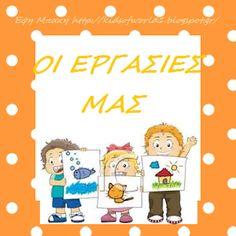 Γωνιές ~ Κέντρα ενδιαφέροντος!!! 1st Day, Family Guy, Classroom, Comics, Blog, Fictional Characters, Organization, Class Room, Getting Organized
