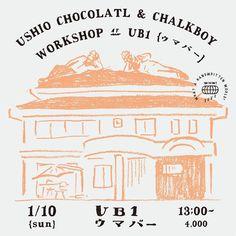 1/10 徳島!  CHALKBOY×USHIO CHOCOLATL ワークショップ開催します!  尾道の大人気チョコファクトリーUSHIO CHOCOLATL と一緒に初めて徳島に上陸します!  内容はHello!やWelcome!などよく使うような言葉をハンドレタリングで素敵に書けるように練習します。季節のモチーフや気の利いたイラストも交えつつ。最後は本番を描いてチョコレートをラッピング!特別なギフトの完成です。少し気が早いけどバレンタインにも!? ウシチョコとチョークボーイグッズの販売もします。  来てね! --------- 日時 1月10日13時〜 場所 UB1ウマバー 〒587-5251 徳島県三好市池田町白地ウマバ464  会費 4000円(チョコレート代+ワークショップ費用)  予約  TEL 050-3396-7030  Mail ub1@clip.jp
