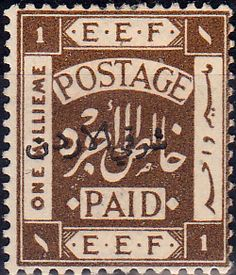 TransJordan Stamps 1925 Saudi Arabia Overprinted SG 138 Fine Mint Scott 125 Other TransJordan Stamps HERE