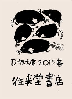 Animal Graphic, Graphic Art, Graphic Design, Character Illustration, Illustration Art, Art Uk, Japanese Artists, Pretty Art, Cat Art