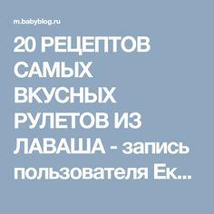 20 РЕЦЕПТОВ САМЫХ ВКУСНЫХ РУЛЕТОВ ИЗ ЛАВАША - запись пользователя Екатерина звоните 8(916)744-40-20 (stekig1605-02-06) в дневнике - Babyblog.ru