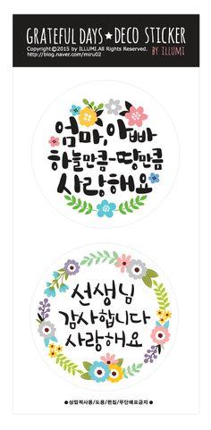 [캘리그라피스티커]어버이날스티커:스승의날스티커:수제스티커:프린트용 : 네이버 블로그 Diy And Crafts, Arts And Crafts, Korean Language, Easter Party, Projects For Kids, Preschool Activities, Self Improvement, Art For Kids, Doodles