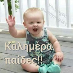 Silence Quotes, Mina, Baby Faces, Love Hug, Sweet Words, Good Morning, Humor, Children, Funny