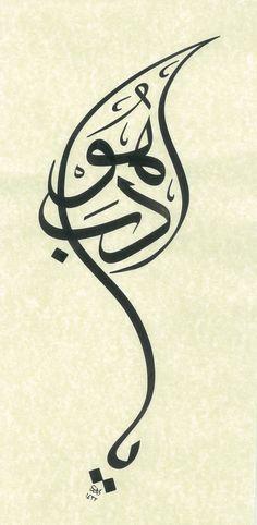 Celi Sülüs - Ebat: 14x30 Edep Ya Hu Calligraphy Welcome, Islamic Art Calligraphy, Caligraphy, Ottoman, Turkish Art, Zoom Call, Arabic Art, Islamic World, 3d Drawings