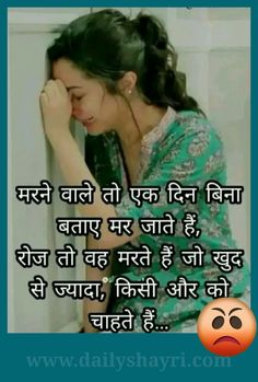 Best Sad Shayari Images in Hindi – Hindi Shayari Love Shayari Love Quotes Hd Images Love Breakup Quotes, Love Hurts Quotes, Love Quotes For Him Romantic, Beautiful Love Quotes, Love Quotes In Hindi, Hurt Quotes, Romantic Love, Funny Quotes, Shayri Hindi Love