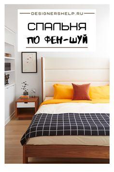 Как поставить кровать, как подобрать цвет обоев, как выбрать постельное белье для супружеской спальни по фен-шуй.