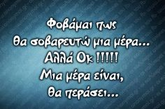. Funny Greek Quotes, Greek Memes, Funny Picture Quotes, Funny Photos, Funny Images, Eminem, Funny Statuses, Proverbs Quotes, Clever Quotes