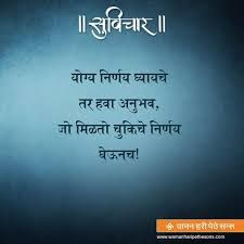 Meaning Of Quote Pleasing Meaning Quote 61  Marathi Quotes  Pinterest  Thoughts Quotation