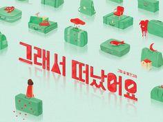 fv Typography Logo, Typography Design, Lettering, Editorial Layout, Editorial Design, Typo Poster, Korean Alphabet, Logo Type, Illustration Art