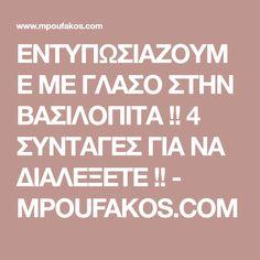 ΕΝΤΥΠΩΣΙΑΖΟΥΜΕ ΜΕ ΓΛΑΣΟ ΣΤΗΝ ΒΑΣΙΛΟΠΙΤΑ !! 4 ΣΥΝΤΑΓΕΣ ΓΙΑ ΝΑ ΔΙΑΛΕΞΕΤΕ !! - MPOUFAKOS.COM