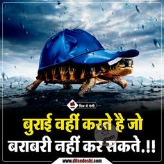 #Dilsedeshi #hindi #suvichar #quotes #thought #hindiquotes Chankya Quotes Hindi, Desi Quotes, Inspirational Quotes In Hindi, Qoutes, Love Hate Quotes, Quotes About Hate, Pretty Quotes, Fact Quotes, Attitude Quotes