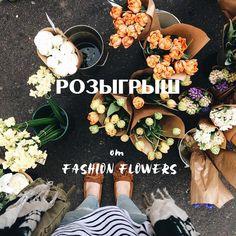 Дорогие друзья! Мы очень ценим, что вы выбираете нас! Мы обожаем радовать вас своими цветочными произведениями😇😍  Отмечайте нас на своих фотографиях с нашими цветочными композициями, ставьте хештег #fashion_flowers_38 и автоматически примите участие в розыгрыше! В конце каждого месяца будет выбран победитель!  P.S. Для участия в розыгрыше нужно быть нашим подписчиком в инстаграме @fashion_flowers_38  Создавайте впечатления и дарите эмоции вместе с Fashion Flowers💞   +7(3952) 588-500…