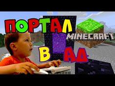 Как сделать портал в ад в Майнкрафте. Детский летсплей Minecraft