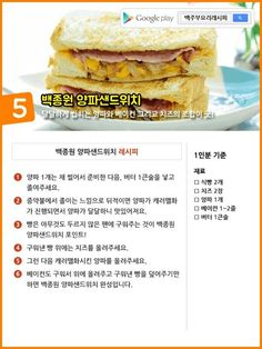 Cooking Recipes, Healthy Recipes, Korean Food, Food Design, Food Plating, No Cook Meals, Food To Make, Bakery, Brunch